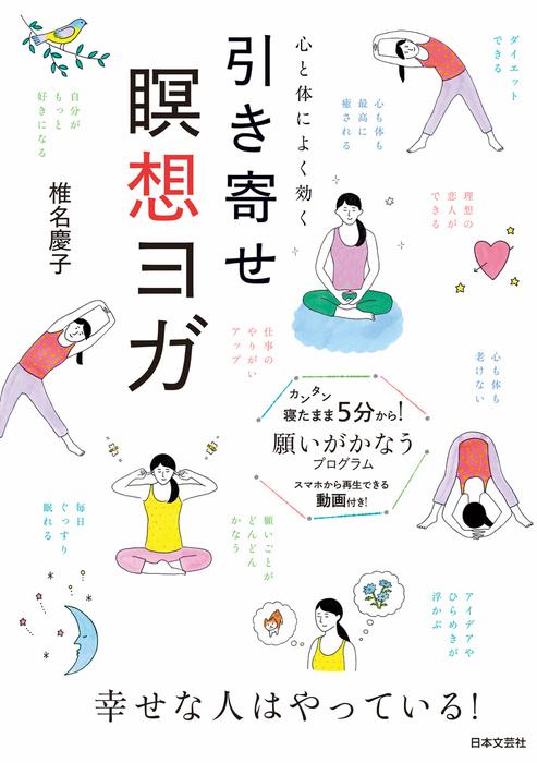 心と体によく効く引き寄せ瞑想ヨガ拡大写真