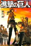 進撃の巨人(4)-電子書籍