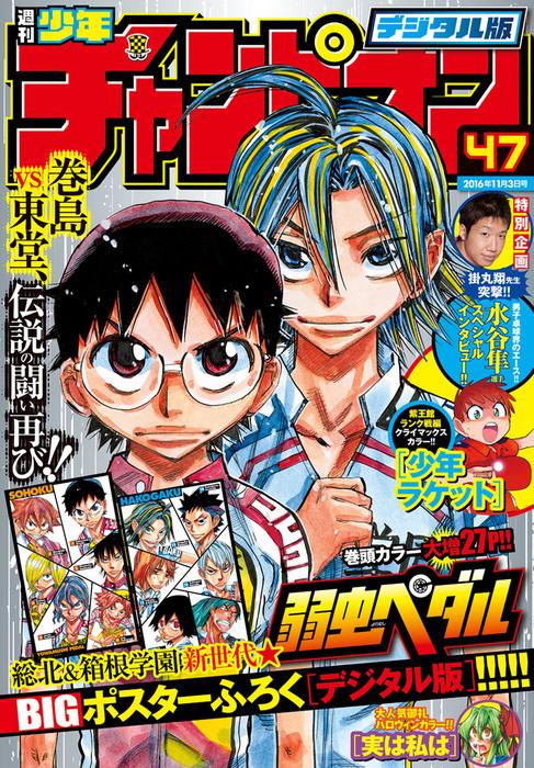 週刊少年チャンピオン2016年47号拡大写真