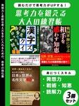 思考力を鍛える大人の練習帳 3冊セット-電子書籍
