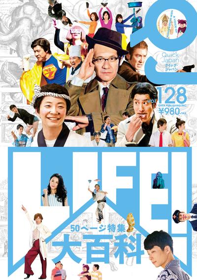 Quick Japan(クイック・ジャパン)Vol.128 2016年10月発売号 [雑誌]-電子書籍
