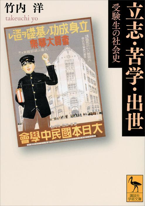 立志・苦学・出世 受験生の社会史拡大写真