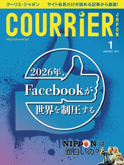 COURRiER Japon (クーリエジャポン)[電子書籍パッケージ版] 2017年 1月号拡大写真