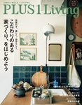PLUS1 Living No.98 Spring 2017-電子書籍