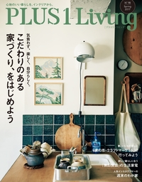 PLUS1 Living No.98 Spring 2017