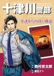 十津川警部ミステリースペシャル 小諸からの甘い殺意-電子書籍