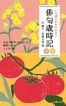 いちばんわかりやすい俳句歳時記 春 夏-電子書籍