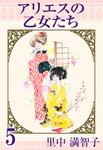 アリエスの乙女たち 5巻-電子書籍