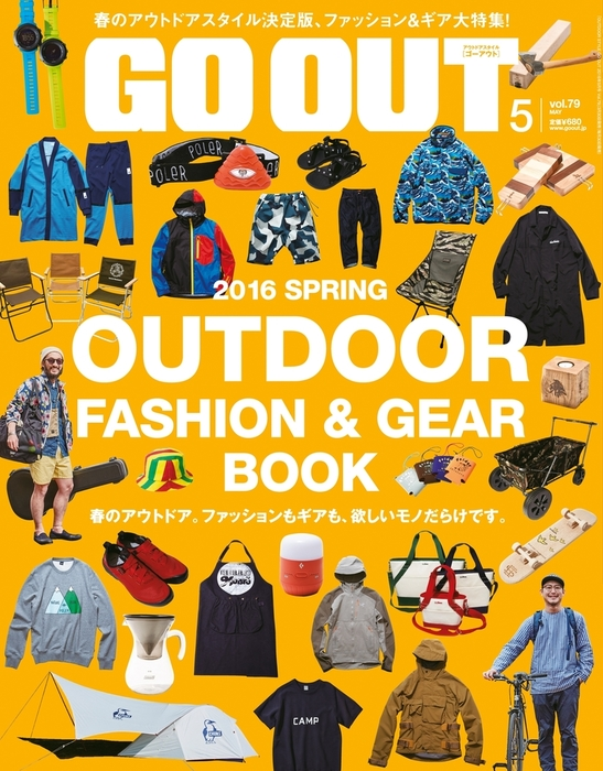 OUTDOOR STYLE GO OUT 2016年5月号 Vol.79拡大写真