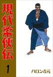 現代柔侠伝1-電子書籍