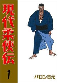 現代柔侠伝(1)