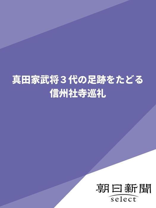 真田家武将3代の足跡をたどる 信州社寺巡礼拡大写真