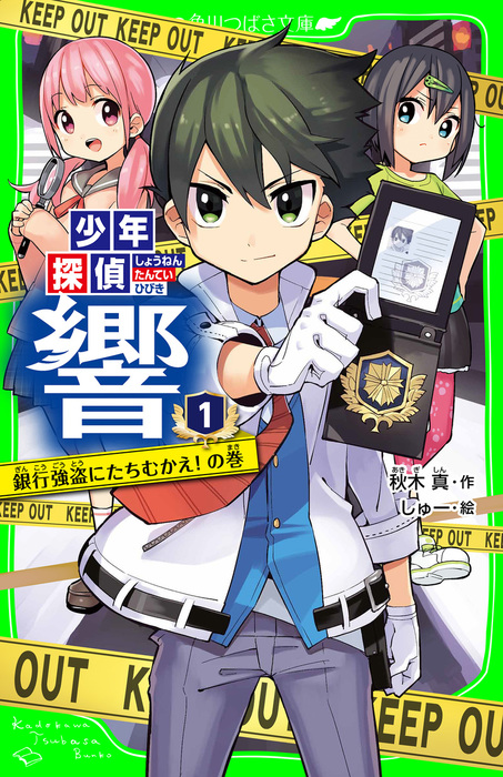 少年探偵 響(1) 銀行強盗にたちむかえ!の巻拡大写真