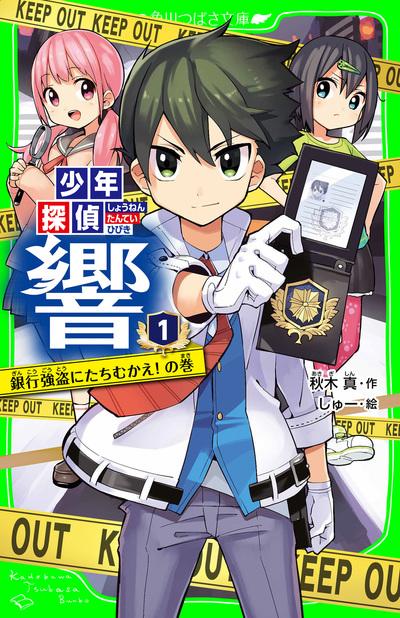 少年探偵 響(1) 銀行強盗にたちむかえ!の巻-電子書籍