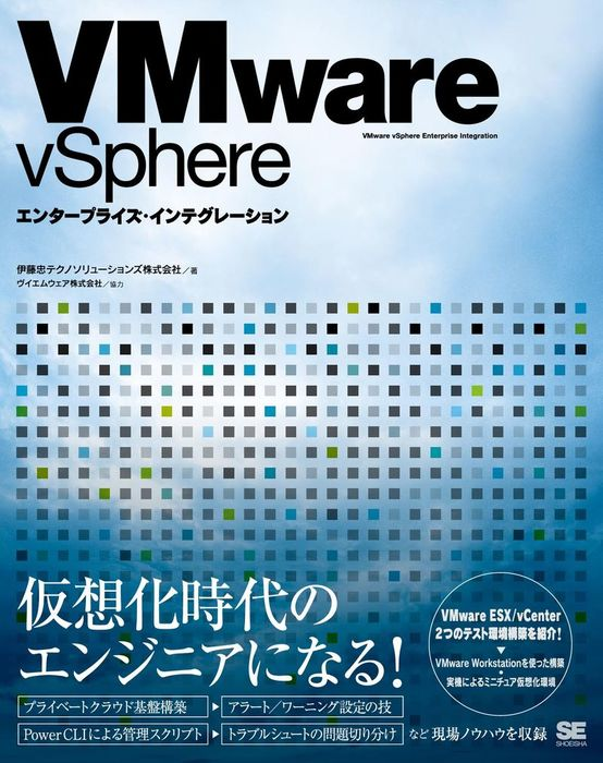 VMware vSphereエンタープライズ・インテグレーション拡大写真