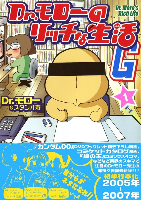 Dr.モローのリッチな生活G 1巻-電子書籍-拡大画像