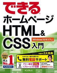 できるホームページHTML&CSS入門 Windows 10/8.1/7対応