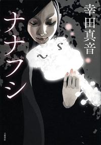 ナナフシ-電子書籍