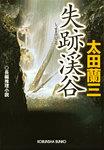 失跡渓谷-電子書籍