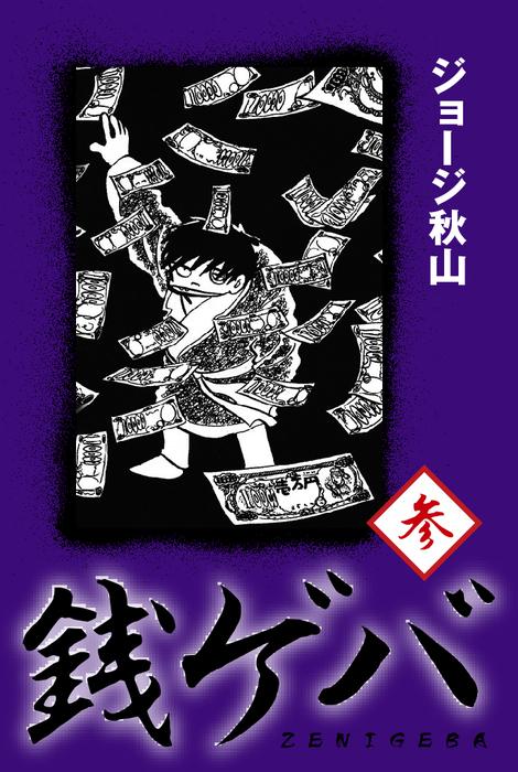 銭ゲバ(3)-電子書籍-拡大画像
