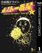 「ホスト一番星(ヤングジャンプコミックスDIGITAL)」シリーズ