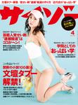 サイゾー2016年4月号-電子書籍