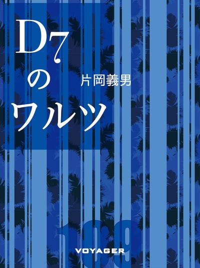 D7のワルツ-電子書籍