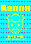 Kappa-電子書籍
