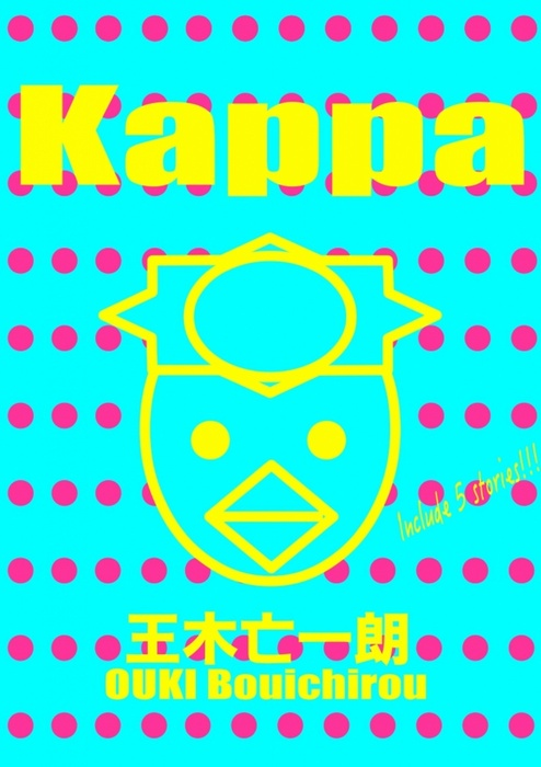 Kappa-電子書籍-拡大画像