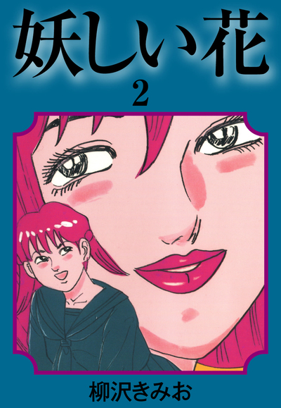 妖しい花(2)-電子書籍