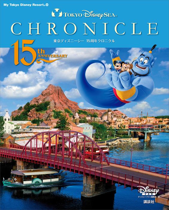 東京ディズニーシー 15周年クロニクル-電子書籍-拡大画像