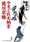 やさぐれ大納言 徳川宗睦-電子書籍