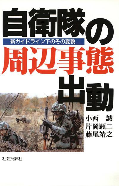 自衛隊の周辺事態出動 : 新ガイドライン下のその変貌-電子書籍