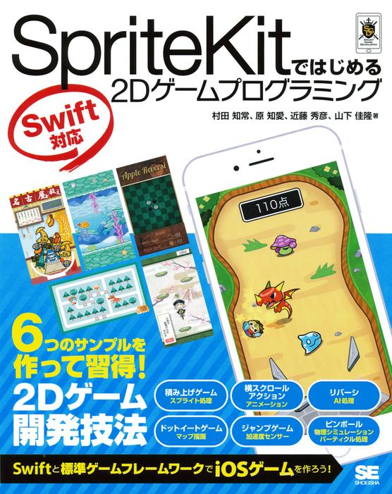 SpriteKitではじめる2Dゲームプログラミング Swift対応-電子書籍-拡大画像