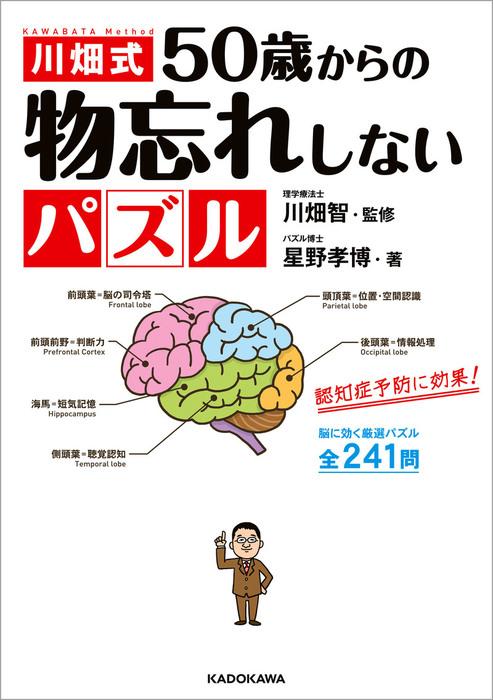 川畑式50歳からの物忘れしないパズル-電子書籍-拡大画像