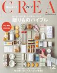 CREA 2016年12月号-電子書籍