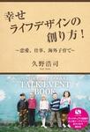 幸せライフデザインの創り方! ~恋愛、仕事、海外子育て~-電子書籍