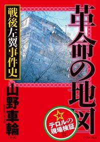 革命の地図 戦後左翼事件史-電子書籍