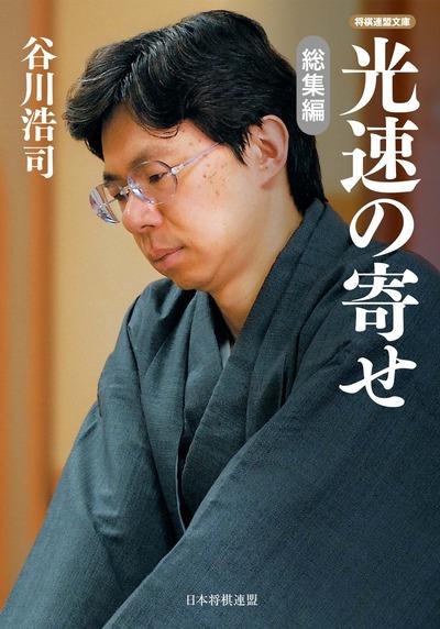 光速の寄せ 総集編-電子書籍