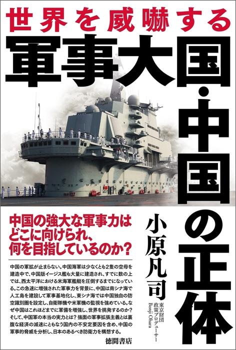 世界を威嚇する軍事大国・中国の正体拡大写真