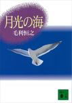月光の海-電子書籍