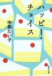 ハッピー・チョイス-電子書籍