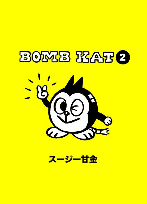 BOMB KAT 2-電子書籍-拡大画像