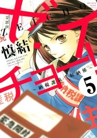 ゼイチョー! ~納税課第三収納係~ 分冊版(5)-電子書籍