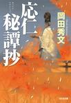 応仁秘譚抄-電子書籍
