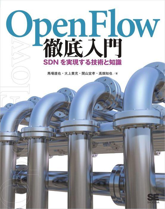 OpenFlow徹底入門 SDNを実現する技術と知識-電子書籍-拡大画像