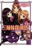 三姉妹探偵団(4) 怪奇篇-電子書籍