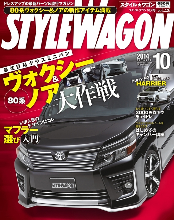STYLE WAGON 2014年10月号-電子書籍-拡大画像