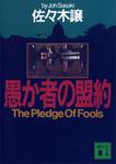 愚か者の盟約-電子書籍