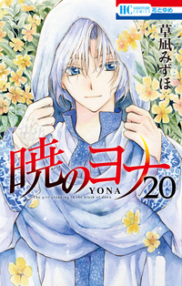 暁のヨナ 20巻-電子書籍